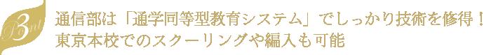 通信部は「通学同等型教育システム」でしっかり技術を修得!東京本校でのスクーリングや編入も可能